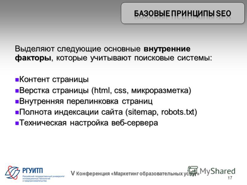 17 Выделяют следующие основные внутренние факторы, которые учитывают поисковые системы: Контент страницы Контент страницы Верстка страницы (html, css, микроразметка) Верстка страницы (html, css, микроразметка) Внутренняя перелинковка страниц Внутренн