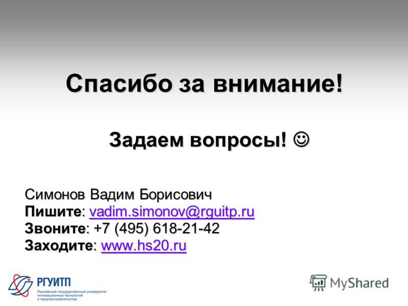 29 Спасибо за внимание! Задаем вопросы! Задаем вопросы! Симонов Вадим Борисович Пишите: vadim.simonov@rguitp.ru vadim.simonov@rguitp.ru Звоните: +7 (495) 618-21-42 Заходите: www.hs20.ru www.hs20.ru
