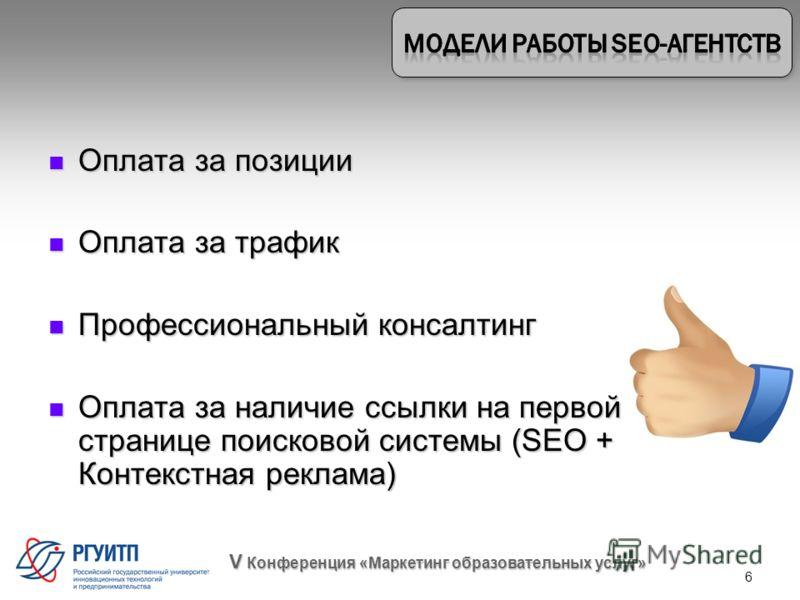 6 Оплата за позиции Оплата за позиции Оплата за трафик Оплата за трафик Профессиональный консалтинг Профессиональный консалтинг Оплата за наличие ссылки на первой странице поисковой системы (SEO + Контекстная реклама) Оплата за наличие ссылки на перв