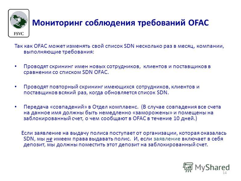 Мониторинг соблюдения требований OFAC Так как OFAC может изменять свой список SDN несколько раз в месяц, компании, выполняющие требования: Проводят скрининг имен новых сотрудников, клиентов и поставщиков в сравнении со списком SDN OFAC. Проводят повт