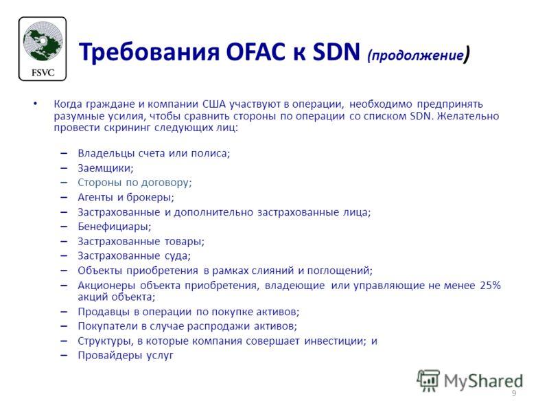 Требования OFAC к SDN (продолжение ) Когда граждане и компании США участвуют в операции, необходимо предпринять разумные усилия, чтобы сравнить стороны по операции со списком SDN. Желательно провести скрининг следующих лиц: – Владельцы счета или поли
