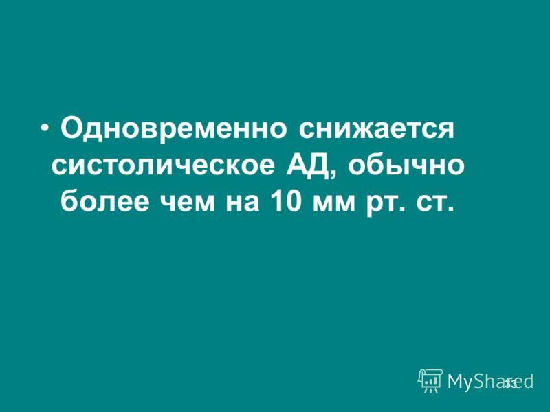 33 Одновременно снижается систолическое АД, обычно более чем на 10 мм рт. ст.