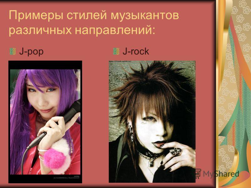 Примеры стилей музыкантов различных направлений: J-popJ-rock