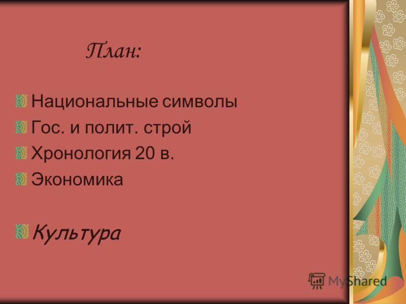 Национальные символы Гос. и полит. строй Хронология 20 в. Экономика Культура План: