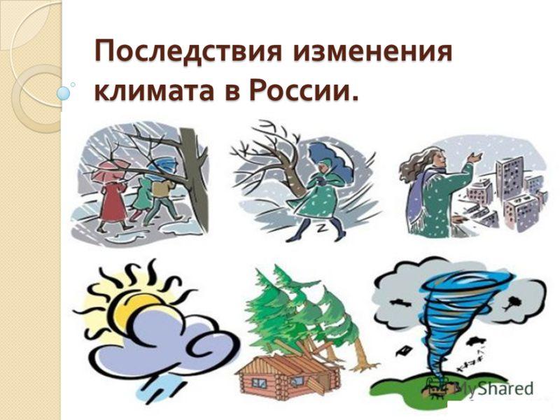 Последствия изменения климата в России.