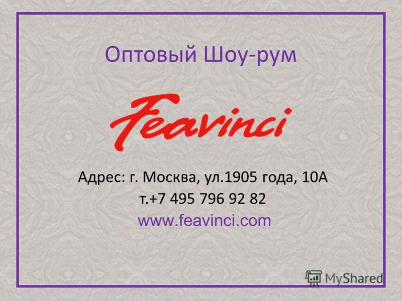 Адрес: г. Москва, ул.1905 года, 10А т.+7 495 796 92 82 www.feavinci.com Оптовый Шоу-рум