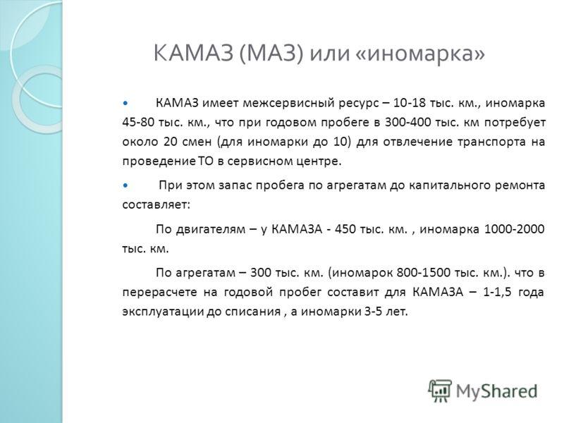ЧМЗАП 9520 по спецификации 020, грузоподъемностью - 30 т.