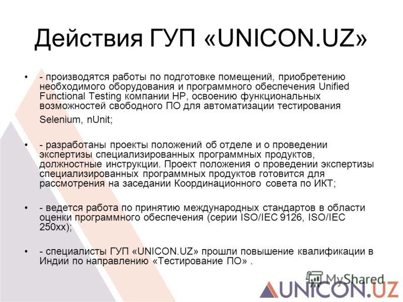 Действия ГУП «UNICON.UZ» - производятся работы по подготовке помещений, приобретению необходимого оборудования и программного обеспечения Unified Functional Testing компании HP, освоению функциональных возможностей свободного ПО для автоматизации тес