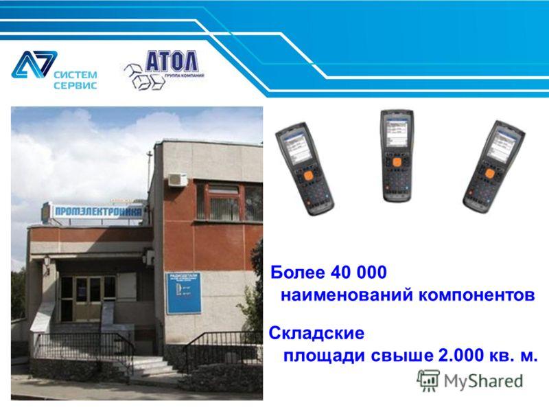 Более 40 000 наименований компонентов Складские площади свыше 2.000 кв. м.