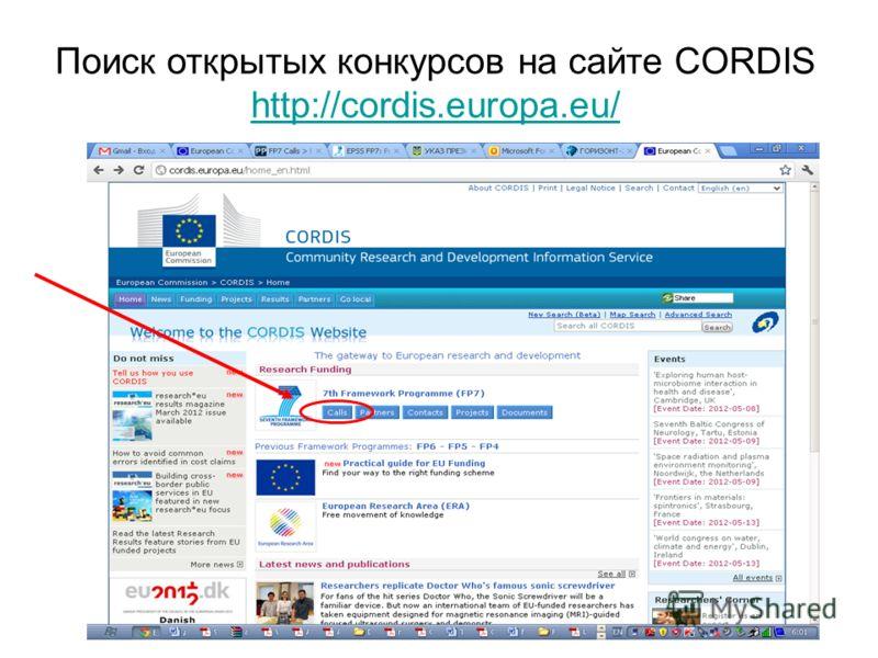 Поиск открытых конкурсов на сайте CORDIS http://cordis.europa.eu/