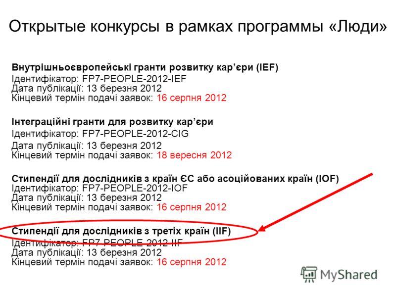 Внутрішньоєвропейські гранти розвитку карєри (IEF) Ідентифікатор: FP7-PEOPLE-2012-IEF Дата публікації: 13 березня 2012 Кінцевий термін подачі заявок: 16 серпня 2012 Інтеграційні гранти для розвитку карєри Ідентифікатор: FP7-PEOPLE-2012-CIG Дата публі