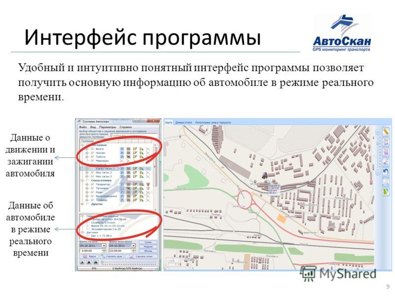 Интерфейс программы 9 Удобный и интуитивно понятный интерфейс программы позволяет получить основную информацию об автомобиле в режиме реального времени. Данные о движении и зажигании автомобиля Данные об автомобиле в режиме реального времени