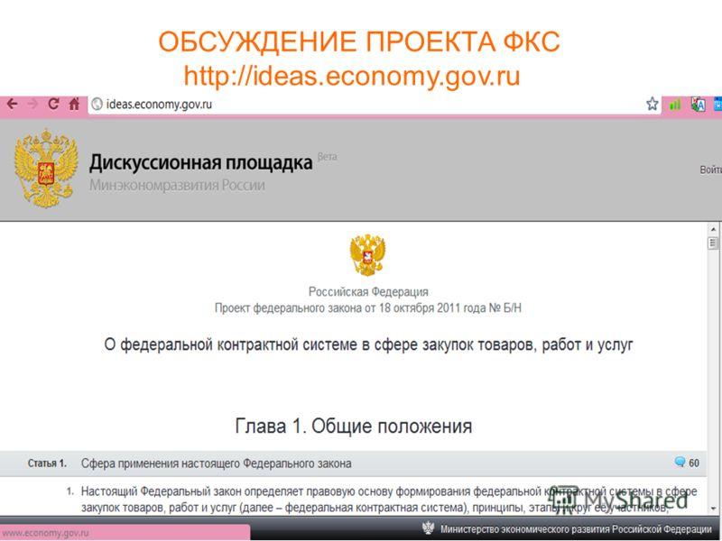 ОБСУЖДЕНИЕ ПРОЕКТА ФКС http://ideas.economy.gov.ru
