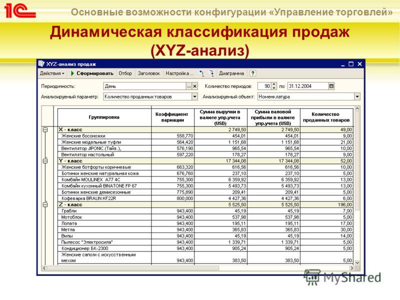 Основные возможности конфигурации «Управление торговлей» Динамическая классификация продаж (XYZ-анализ)