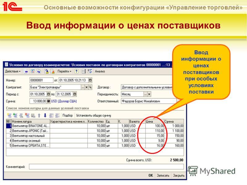 Основные возможности конфигурации «Управление торговлей» Ввод информации о ценах поставщиков Ввод информации о ценах поставщиков при особых условиях поставки