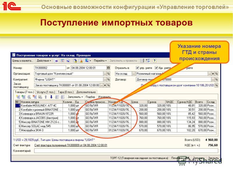 Основные возможности конфигурации «Управление торговлей» Поступление импортных товаров Указание номера ГТД и страны происхождения