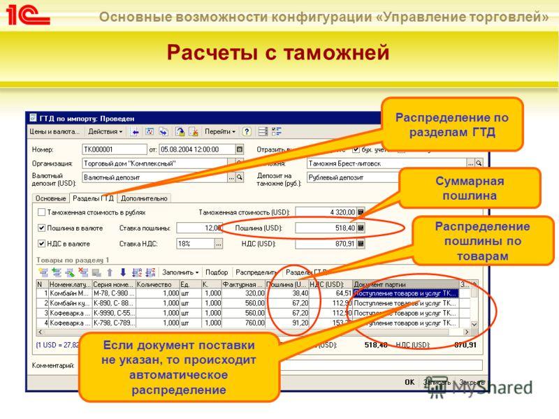 Основные возможности конфигурации «Управление торговлей» Расчеты с таможней Распределение по разделам ГТД Если документ поставки не указан, то происходит автоматическое распределение Суммарная пошлина Распределение пошлины по товарам
