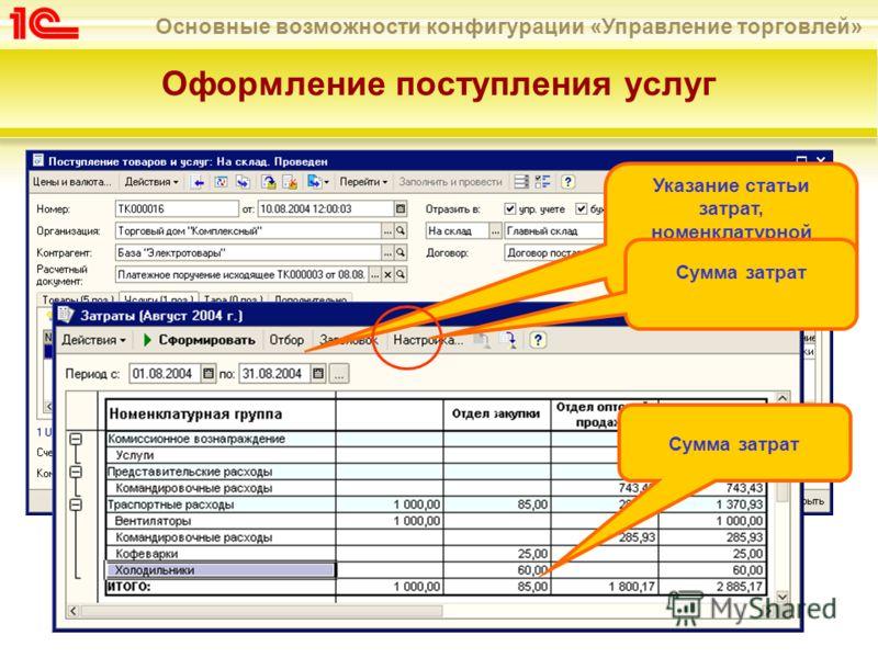Основные возможности конфигурации «Управление торговлей» Оформление поступления услуг Указание статьи затрат, номенклатурной группы, подразделения Сумма затрат