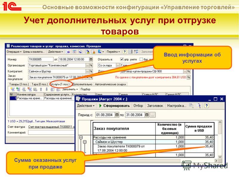 Основные возможности конфигурации «Управление торговлей» Учет дополнительных услуг при отгрузке товаров Ввод информации об услугах Сумма оказанных услуг при продаже