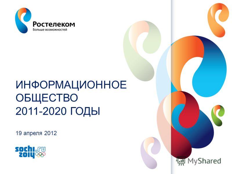www.rt.ru ИНФОРМАЦИОННОЕ ОБЩЕСТВО 2011-2020 ГОДЫ 19 апреля 2012