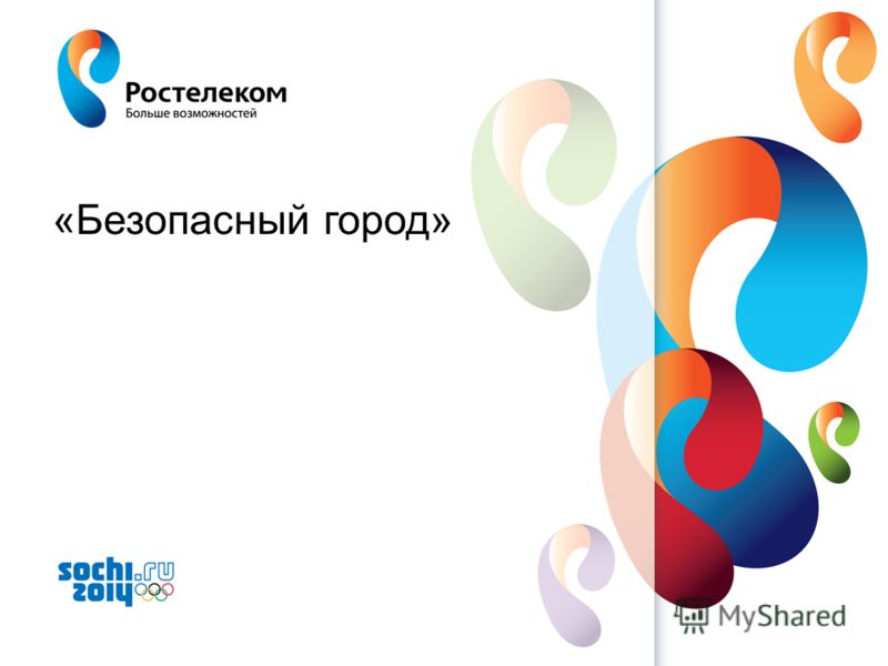 www.rt.ru «Безопасный город»