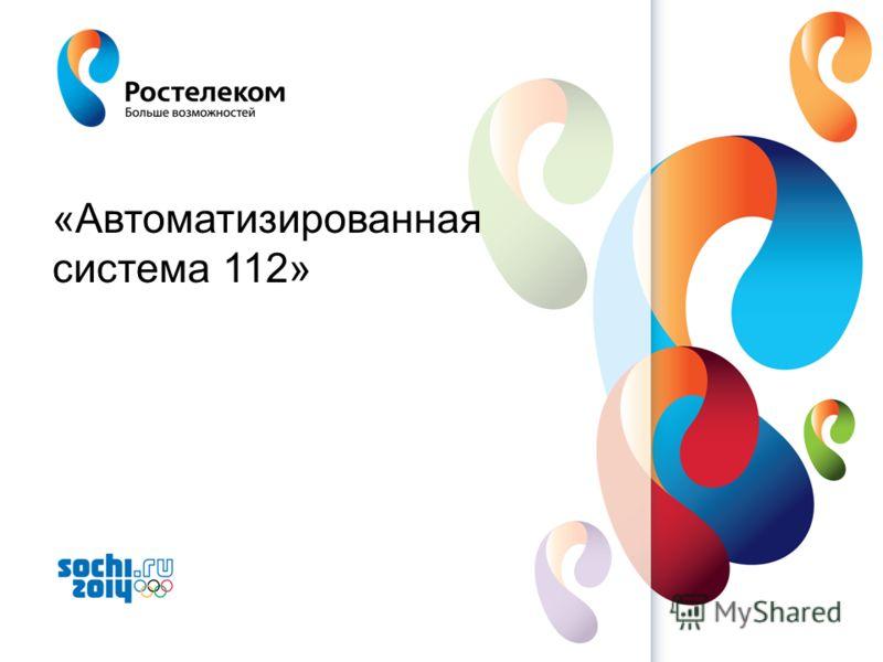 www.rt.ru «Автоматизированная система 112»