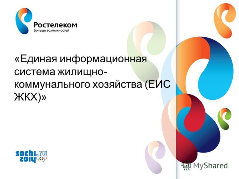www.rt.ru «Единая информационная система жилищно- коммунального хозяйства (ЕИС ЖКХ)»