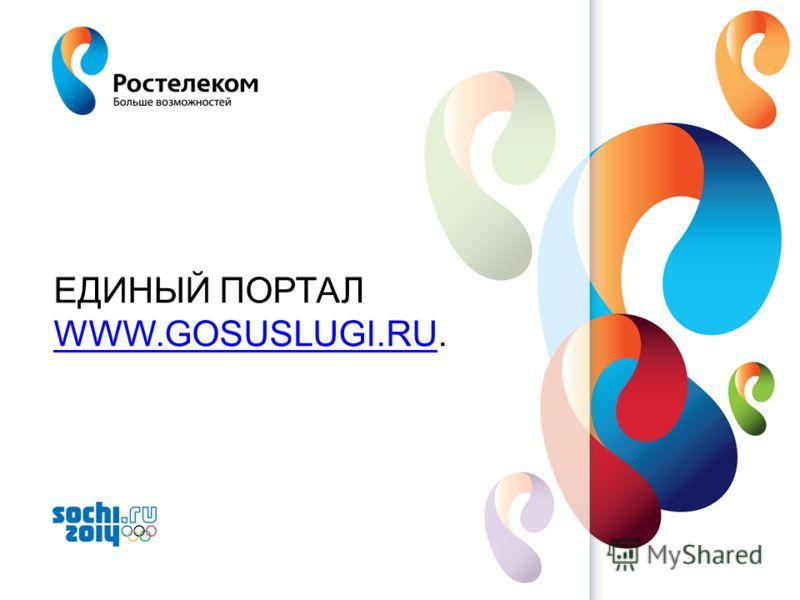www.rt.ru ЕДИНЫЙ ПОРТАЛ WWW.GOSUSLUGI.RU. WWW.GOSUSLUGI.RU