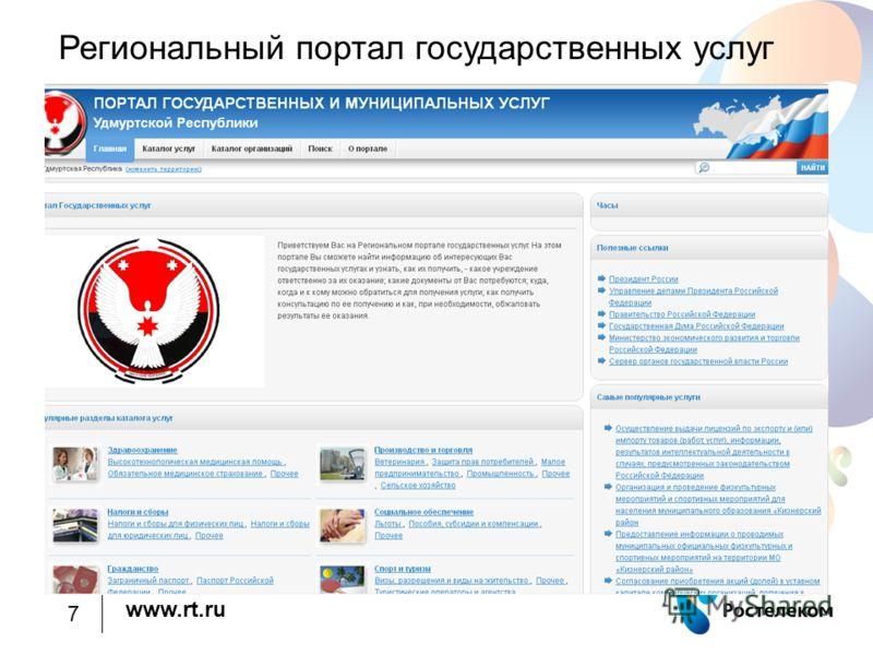 www.rt.ru Региональный портал государственных услуг 7