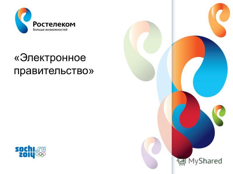 www.rt.ru «Электронное правительство»