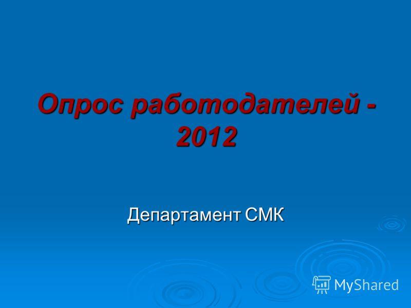 Опрос работодателей - 2012 Департамент СМК