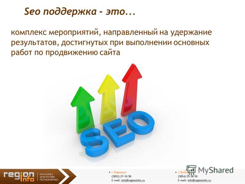 Seo поддержка - это... комплекс мероприятий, направленный на удержание результатов, достигнутых при выполнении основных работ по продвижению сайта