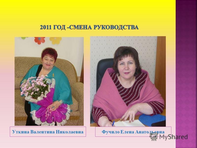 Уткина Валентина НиколаевнаФучило Елена Анатольевна