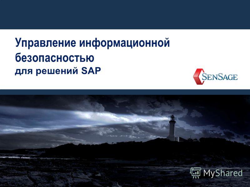 Управление информационной безопасностью для решений SAP
