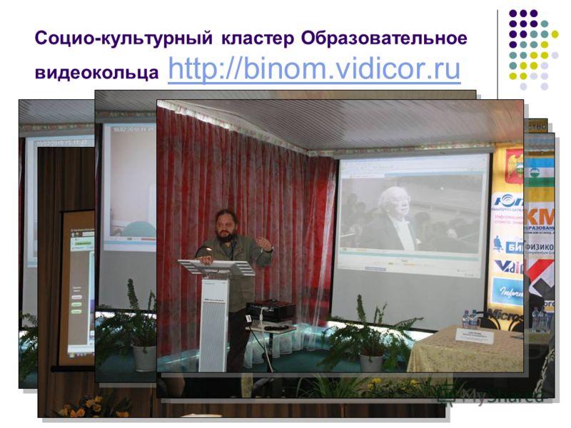 Социо-культурный кластер Образовательное видеокольца http://binom.vidicor.ruhttp://binom.vidicor.ru