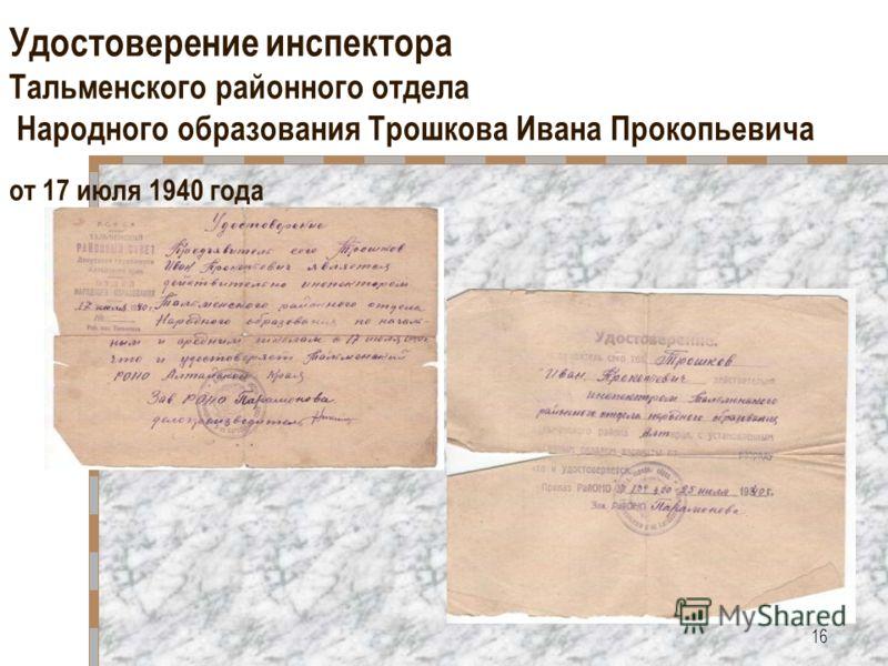 Удостоверение инспектора Тальменского районного отдела Народного образования Трошкова Ивана Прокопьевича от 17 июля 1940 года 16