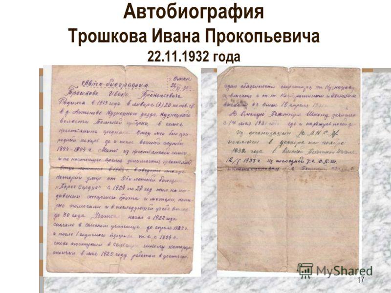 Автобиография Трошкова Ивана Прокопьевича 22.11.1932 года 17