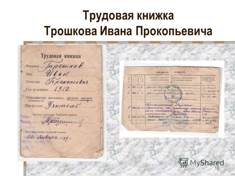 Трудовая книжка Трошкова Ивана Прокопьевича 18