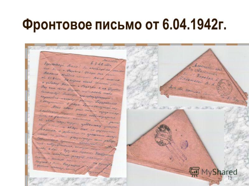 Фронтовое письмо от 6.04.1942г. 19