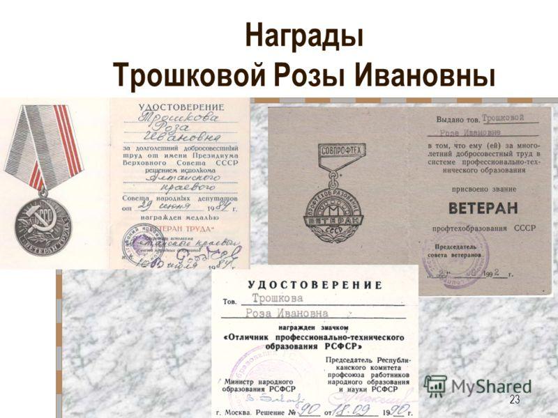 Награды Трошковой Розы Ивановны 23