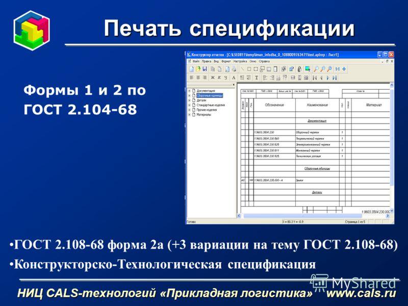 Печать спецификации НИЦ CALS-технологий «Прикладная логистика» www.cals.ru ГОСТ 2.108-68 форма 2а (+3 вариации на тему ГОСТ 2.108-68) Конструкторско-Технологическая спецификация Формы 1 и 2 по ГОСТ 2.104-68
