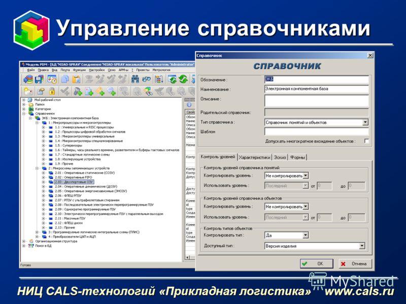 * Управление справочниками НИЦ CALS-технологий «Прикладная логистика» www.cals.ru
