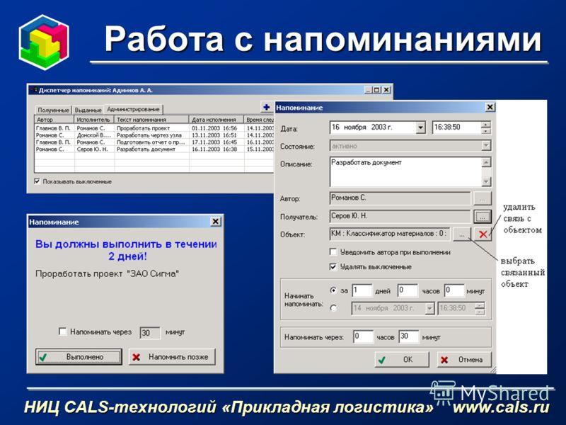 Работа с напоминаниями НИЦ CALS-технологий «Прикладная логистика» www.cals.ru