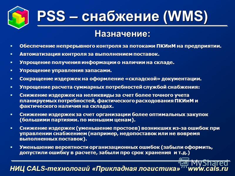 PSS – снабжение (WMS) Обеспечение непрерывного контроля за потоками ПКИиМ на предприятии. Обеспечение непрерывного контроля за потоками ПКИиМ на предприятии. Автоматизация контроля за выполнением поставок. Автоматизация контроля за выполнением постав