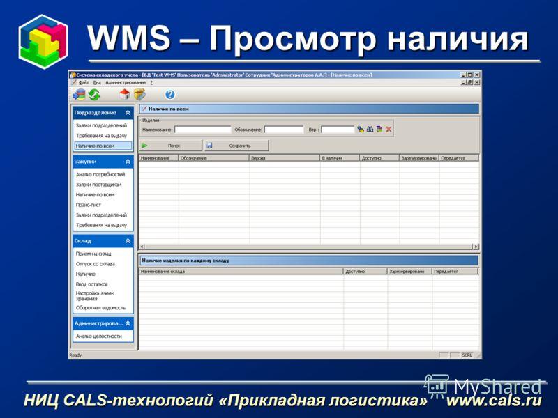 WMS – Просмотр наличия НИЦ CALS-технологий «Прикладная логистика» www.cals.ru