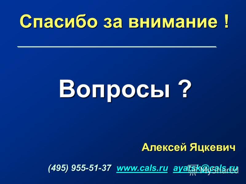 Спасибо за внимание ! Вопросы ? (495) 955-51-37 www.cals.ru ayatsk@cals.ru (495) 955-51-37 www.cals.ru ayatsk@cals.ruwww.cals.ruayatsk@cals.ruwww.cals.ruayatsk@cals.ru Алексей Яцкевич