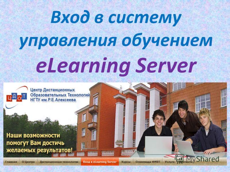 Вход в систему управления обучением eLearning Server