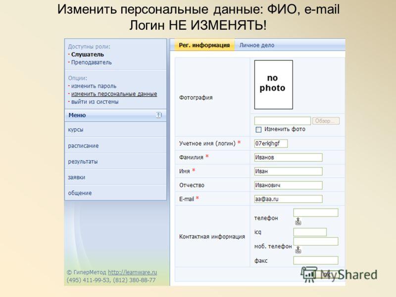 Изменить персональные данные: ФИО, e-mail Логин НЕ ИЗМЕНЯТЬ!