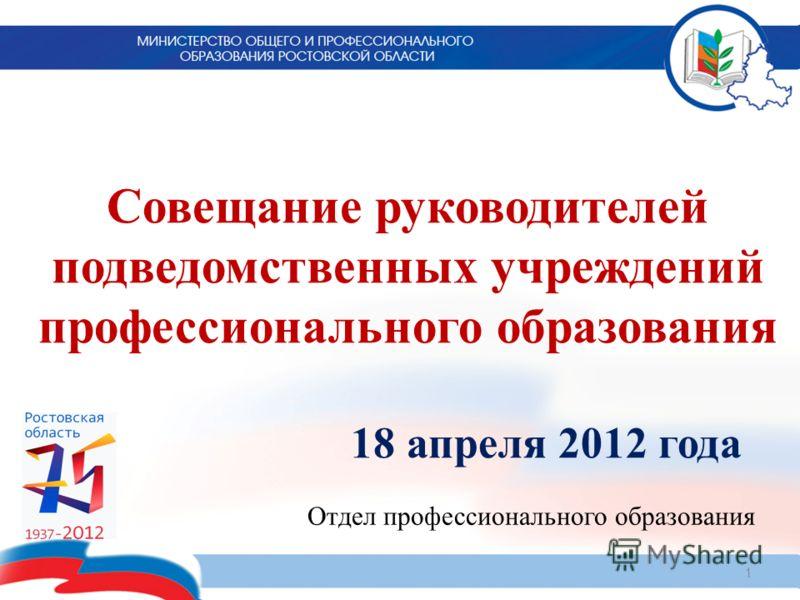 Совещание руководителей подведомственных учреждений профессионального образования 18 апреля 2012 года 1 Отдел профессионального образования