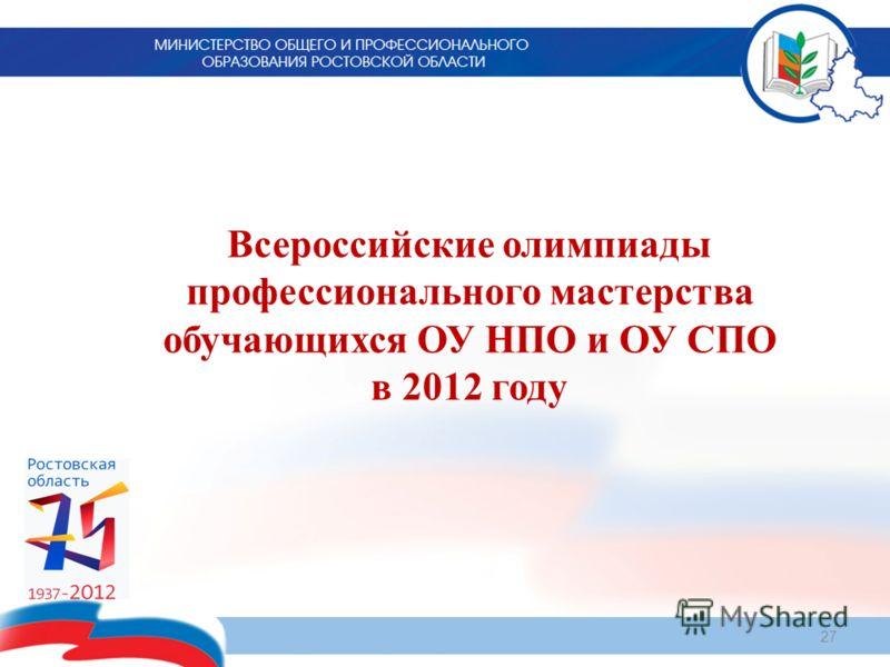 27 Всероссийские олимпиады профессионального мастерства обучающихся ОУ НПО и ОУ СПО в 2012 году